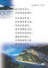 苏教版小学语文第12册电子书6