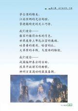 苏教版小学语文第11册电子书6