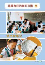 苏教版小学语文第9册电子书2