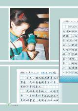 苏教版小学语文第8册电子书3