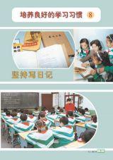 苏教版小学语文第8册电子书2