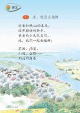 苏教版小学语文第8册电子书5