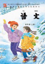 苏教版小学语文第7册电子书