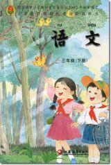 苏教版小学语文第6册电子书