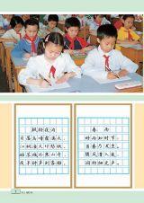 苏教版小学语文第5册电子书3