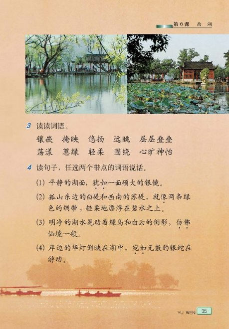 苏教版语文上册三年级《西湖》教学设计