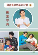 苏教版小学语文第4册电子书2