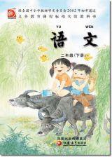 苏教版小学语文第4册电子书