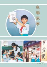 苏教版小学语文第4册电子书4
