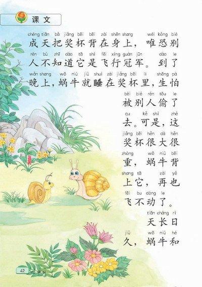 苏教版小学语文第4册电子书[119p]图片