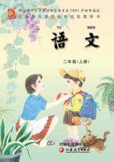 苏教版小学语文第3册电子书