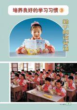 苏教版小学语文第3册电子书2
