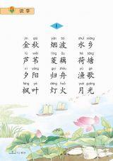 苏教版小学语文第3册电子书5