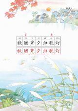 苏教版小学语文第3册电子书6