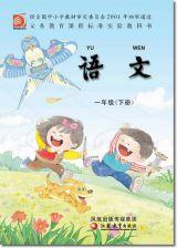 苏教版小学语文第2册电子书