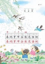 苏教版小学语文第2册电子书6