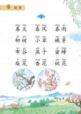 苏教版小学语文第2册电子书5