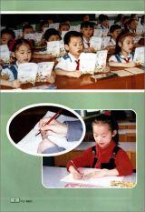 苏教版小学语文第1册电子书3