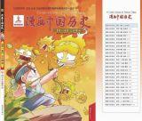 上古神话-漫画中国历史第一卷
