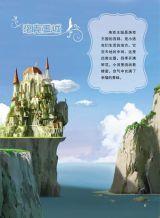 洛克王国-圣龙骑士-对决写真3