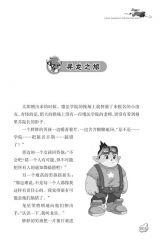 洛克王国-圣龙骑士-电影小说4