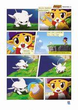 洛克王国-圣龙骑士连环画(上)5