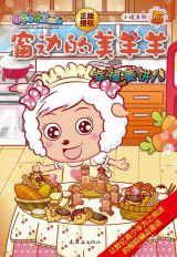 窗边的美羊羊-幸福的姜饼人