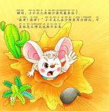 辛苦的小天使-医生(心灵成长图画书)5