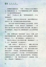 读友(无忌大盗)3