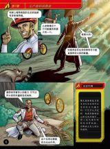 超级科学家-走进食物链世界4