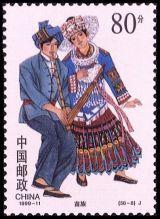 56个民族邮票6