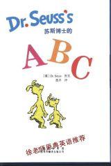 苏斯博士的ABC(Dr.seuss)3