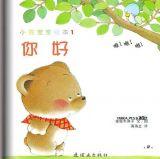 小熊宝宝-1你好2