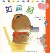 小熊宝宝-2拉巴巴