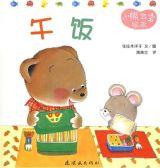 小熊宝宝-3午饭