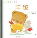 小熊宝宝-3午饭2