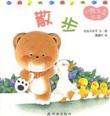 小熊宝宝-13散步