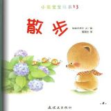 小熊宝宝-13散步3