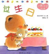 小熊宝宝-15过生日