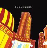 奇妙的城市-美丽的霓虹灯2