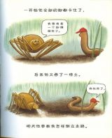 蚯蚓的日记5