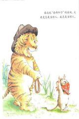 小老鼠和大老虎6
