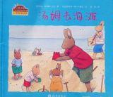 汤姆去海滩(小兔汤姆成长的烦恼第一辑)