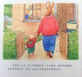 汤姆搬家(小兔汤姆成长的烦恼第二辑)2