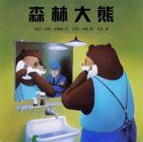 森林大熊1