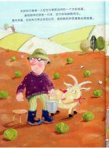 两只羊的故事2