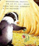 獾的美餐3