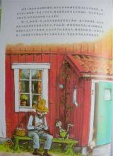 派老头和捣乱猫的开心故事--菲菲的生日蛋糕5