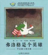 弗洛格是个英雄-青蛙弗洛格的成长故事11