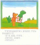 10难过的弗洛格-青蛙弗洛格的成长故事6